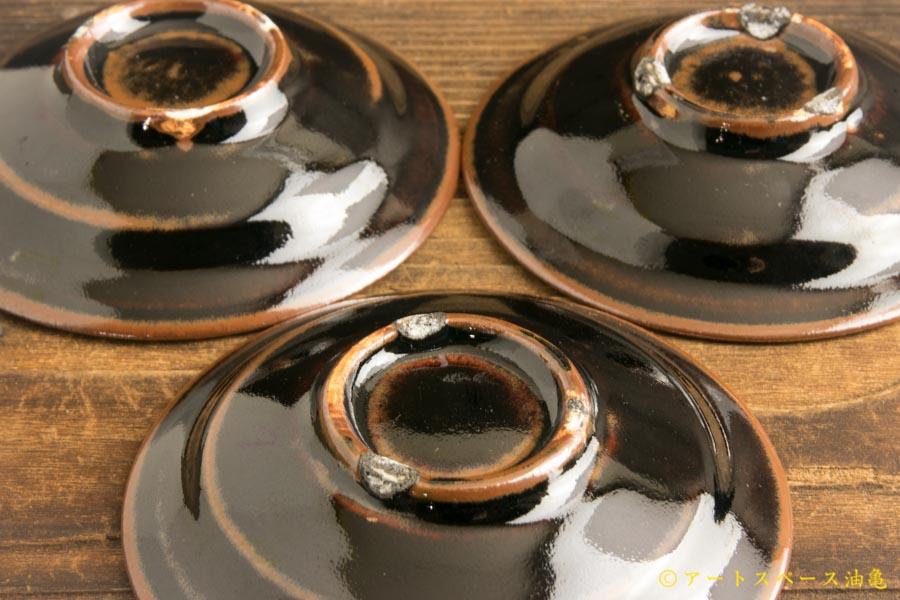 画像4: 八田亨「アメ釉 豆皿」