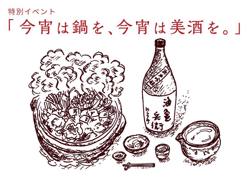 画像1: 【イベント受付1/26(土)19:30〜】八田亨のうつわ展特別イベント「今宵は鍋を、今宵は美酒を。」