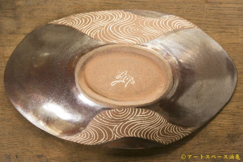 画像4: 肥後博己 流線紋三日月楕円鉢