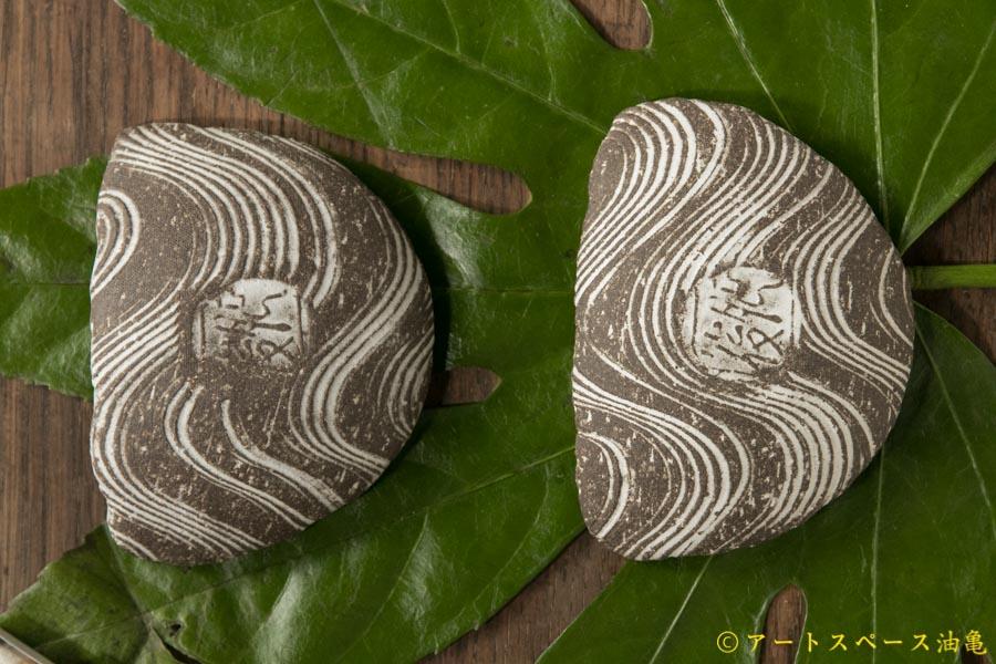 画像2: 肥後博己 印花紋半月豆皿