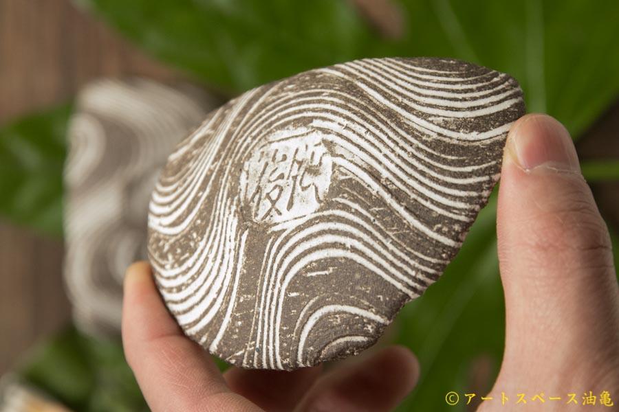 画像4: 肥後博己 印花紋半月豆皿