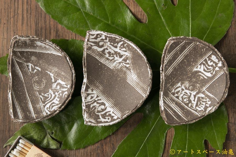 画像1: 肥後博己 印花紋半月豆皿