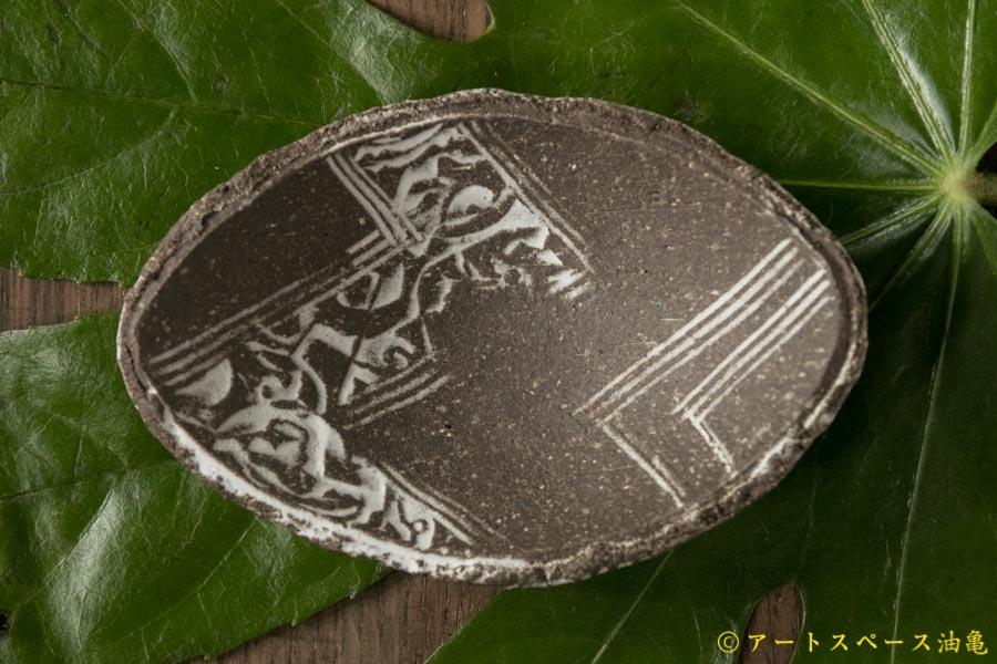 画像1: 肥後博己 印花紋楕円豆皿
