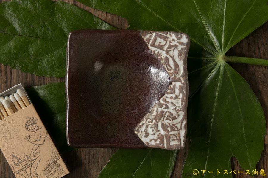 画像1: 肥後博己 印花紋四方豆皿