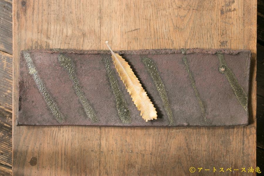 画像5: 加地学 黒化粧 灰釉 掛け流し 板皿