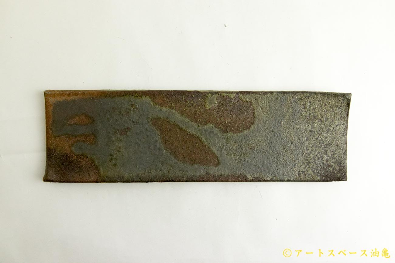 画像1: 加地学「黒化粧 灰釉 銅釉  角皿」