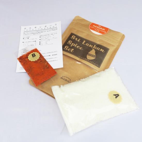 画像2: カラピンチャ「スリランカ スパイスセット/ポルサンボーラ(ココナッツのふりかけ)用」/4人分/レシピ付き