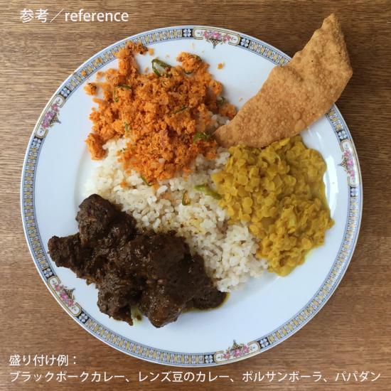画像4: カラピンチャ「スリランカ スパイスセット/ポルサンボーラ(ココナッツのふりかけ)用」/4人分/レシピ付き
