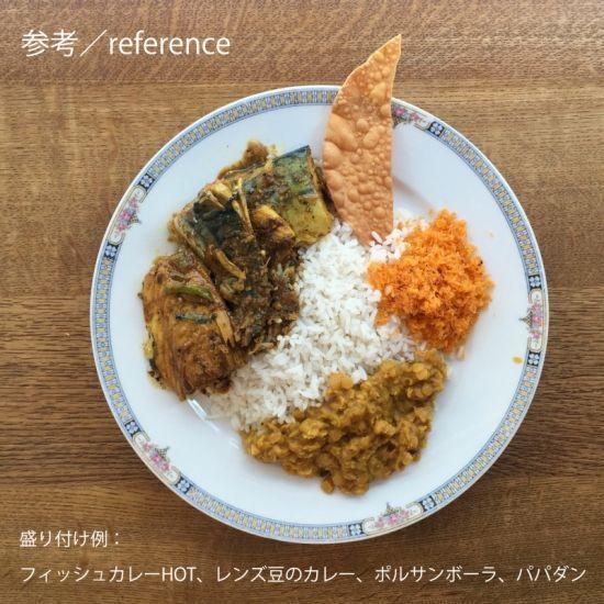 画像4: カラピンチャ「スリランカ スパイスセット/フィッシュカレーHot(辛い魚のカレー)用/4人分/レシピ付き)」/4人分/レシピ付き