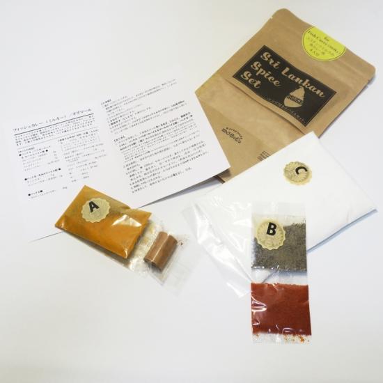 画像2: カラピンチャ「スリランカ スパイスセット/フィッシュカレーMilky(ココナッツミルクの魚のカレー)用」/4人分/レシピ付き