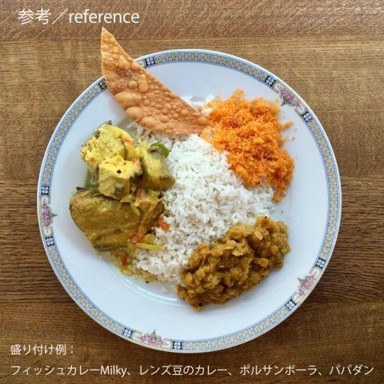 画像4: カラピンチャ「スリランカ スパイスセット/フィッシュカレーMilky(ココナッツミルクの魚のカレー)用」/4人分/レシピ付き