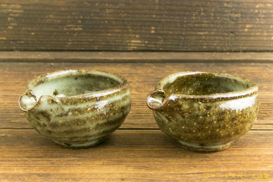 画像1: 工藤和彦「渚滑釉 片口 豆鉢」