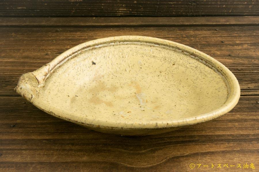 画像1: 工藤和彦「黃粉引平片口7寸鉢」