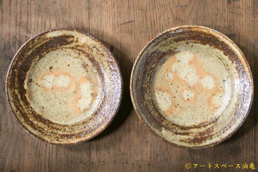 画像1: 工藤和彦 ふち黄刷毛目5寸皿