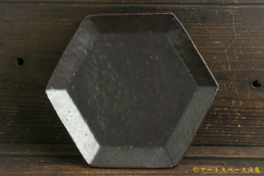 画像1: 工藤和彦「黒釉 六角皿」