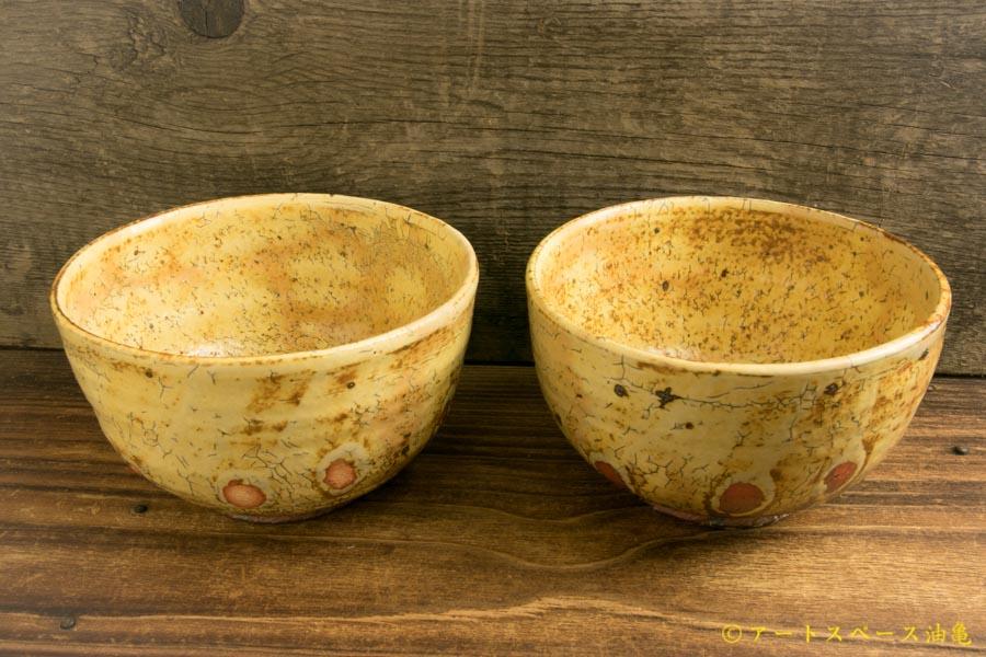画像1: 工藤和彦「黄粉引丸深鉢」