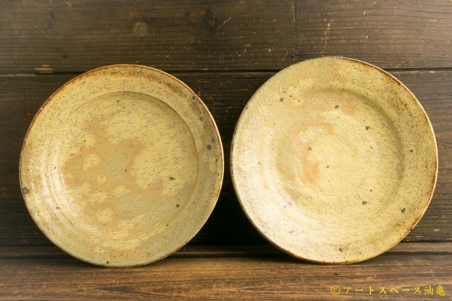 画像1: 工藤和彦「黄粉引8寸リム皿」