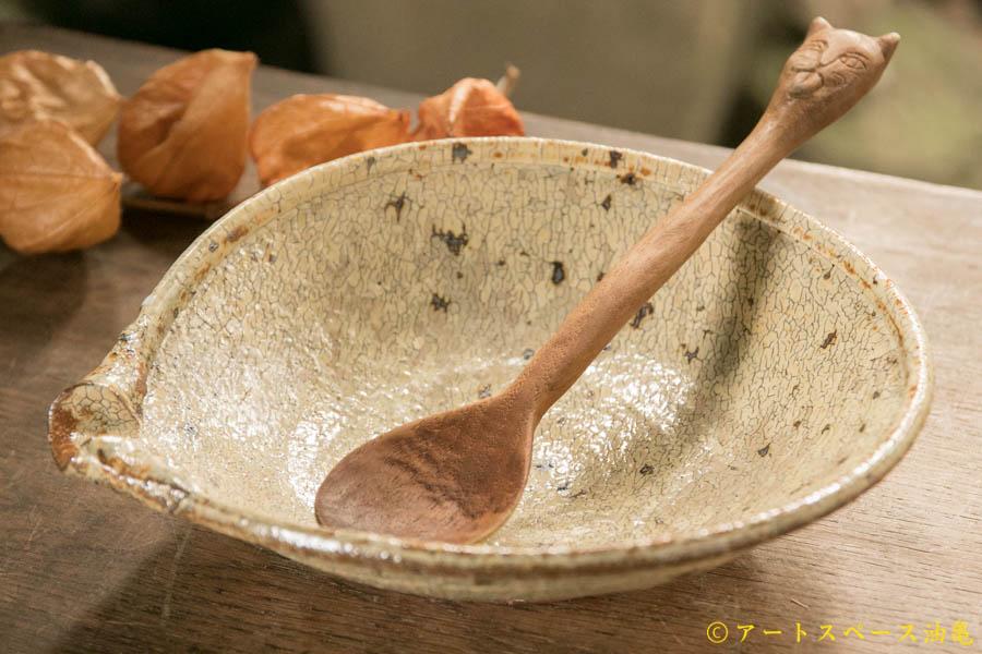 画像1: 工藤和彦  黄粉引平片口7寸鉢