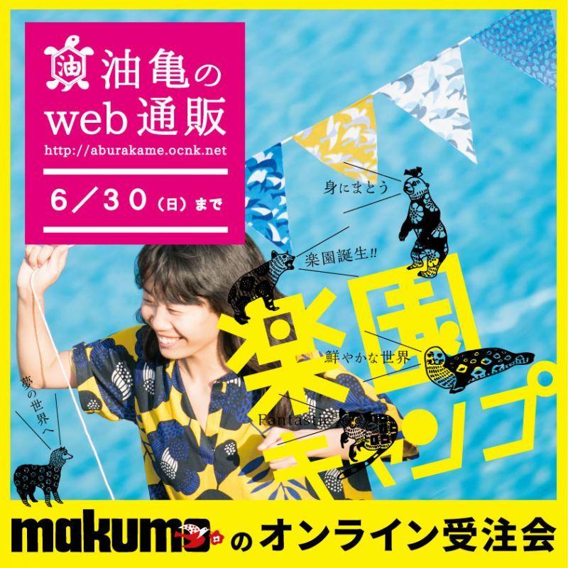 テキスタイルデザインmakumoのオンライン受注会はこちらから