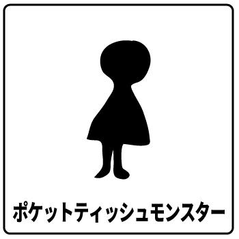"""""""makumoのポケットティッシュ・モンスターで選ぶ"""""""