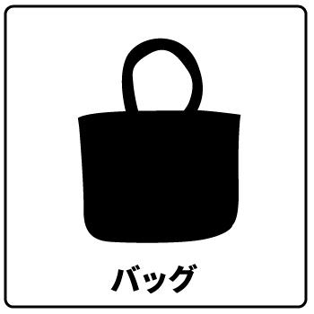 """""""makumoのバッグで選ぶ"""""""