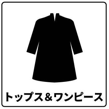 """""""makumoのトップス&ワンピースで選ぶ"""""""