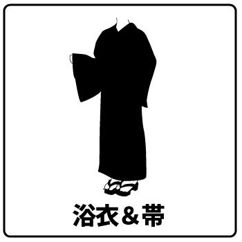 """makumoの浴衣&帯で選ぶ"""