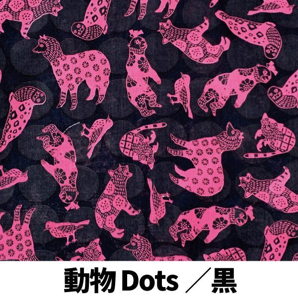 画像1: 【即売商品】テキスタイルデザインmakumo「ハンカチ 動物/黒・ピンク(ドット)」【DM便対応商品】【レターパック対応商品】