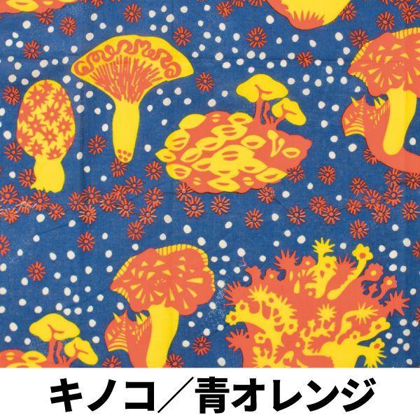 画像1: 【受注生産商品】テキスタイルデザインmakumo「生地単品 測り売り キノコ/青オレンジ」