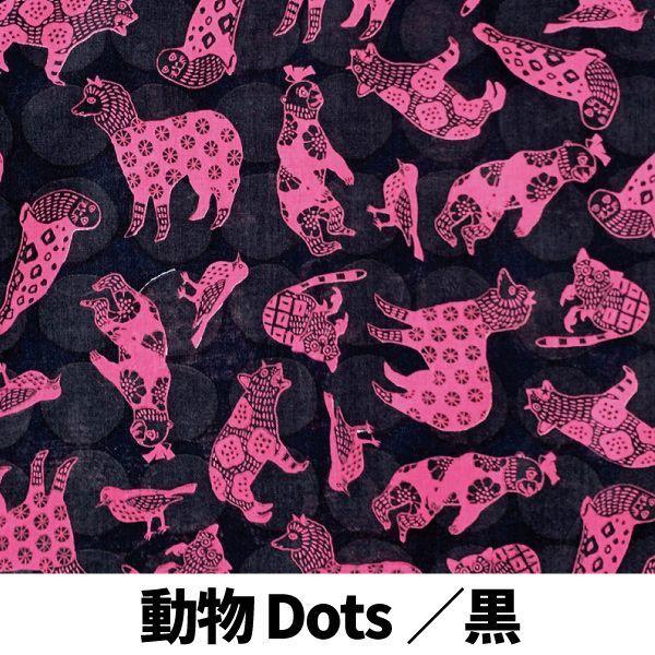 画像1: 【受注生産商品】テキスタイルデザインmakumo「生地単品 測り売り 動物Dots/黒」