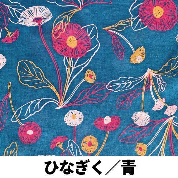 画像1: 【受注生産商品】テキスタイルデザインmakumo「生地単品 測り売り ひなぎく/青」
