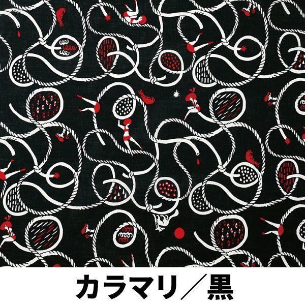 画像1: 【受注生産商品】テキスタイルデザインmakumo「生地単品 測り売り カラマリ/黒」