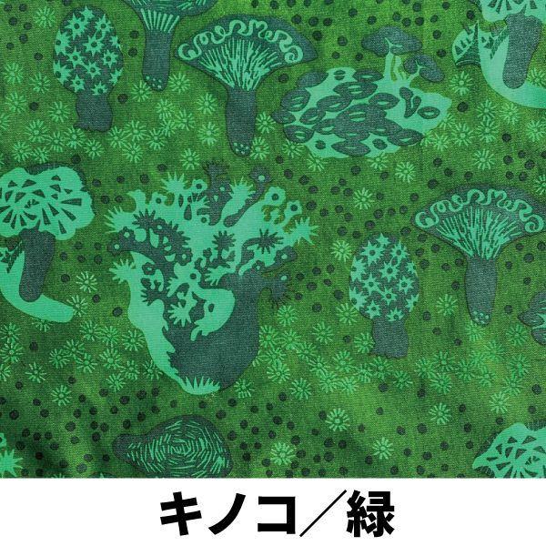 画像1: 【受注生産商品】テキスタイルデザインmakumo「生地単品 測り売り キノコ/緑」