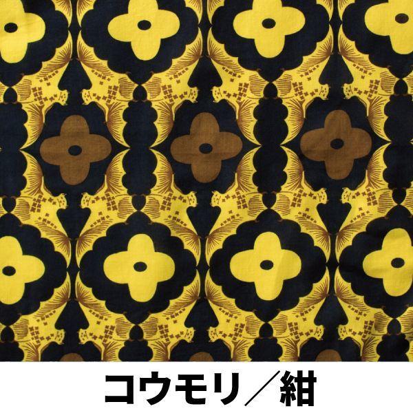 画像1: 【受注生産商品】テキスタイルデザインmakumo「生地単品 測り売り コウモリ/紺」