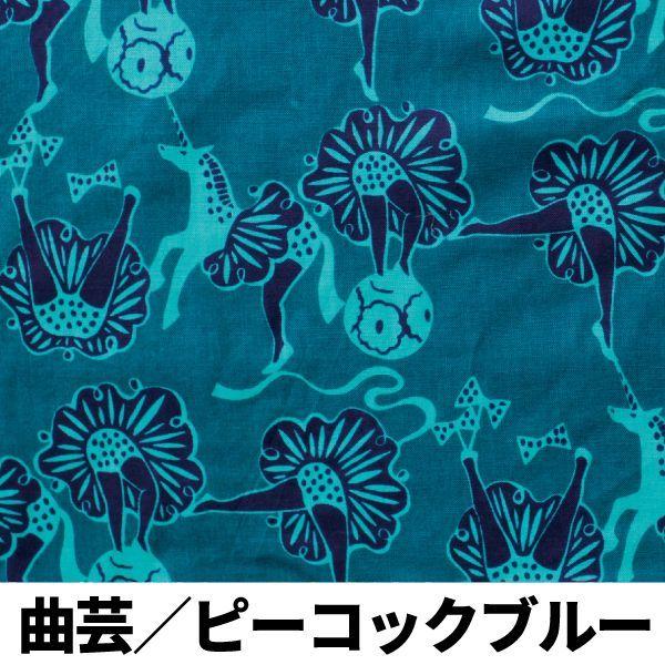 画像1: 【受注生産商品】テキスタイルデザインmakumo「生地単品 測り売り 曲芸/ピーコックブルー」