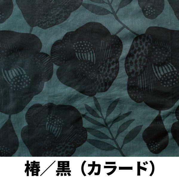 画像1: 【受注生産商品】テキスタイルデザインmakumo「生地単品 測り売り 椿/黒カラード」