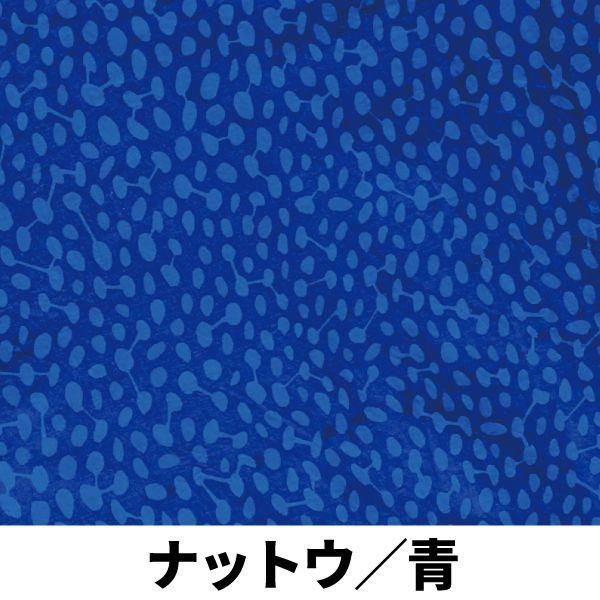 画像1: 【受注生産商品】テキスタイルデザインmakumo「生地単品 測り売り ナットウ/青」