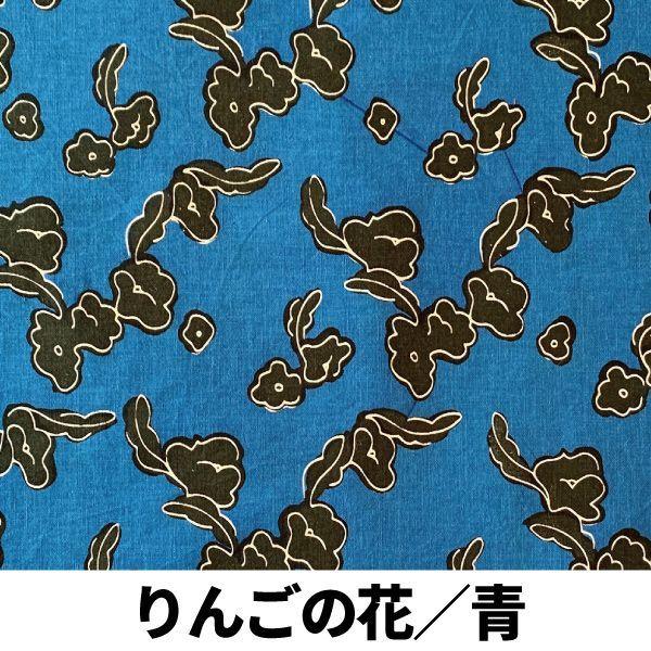 画像1: 【受注生産商品】テキスタイルデザインmakumo「生地単品 測り売り りんごの花/青」