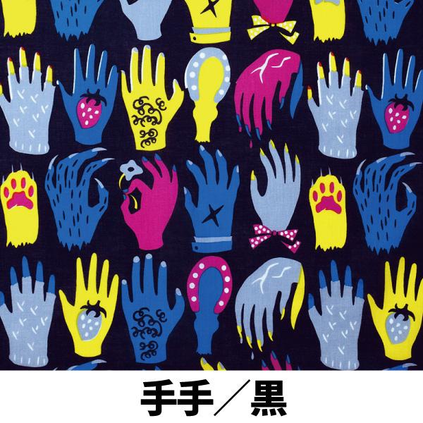 画像1: 【受注生産商品】テキスタイルデザインmakumo「生地単品 測り売り 手手/黒」