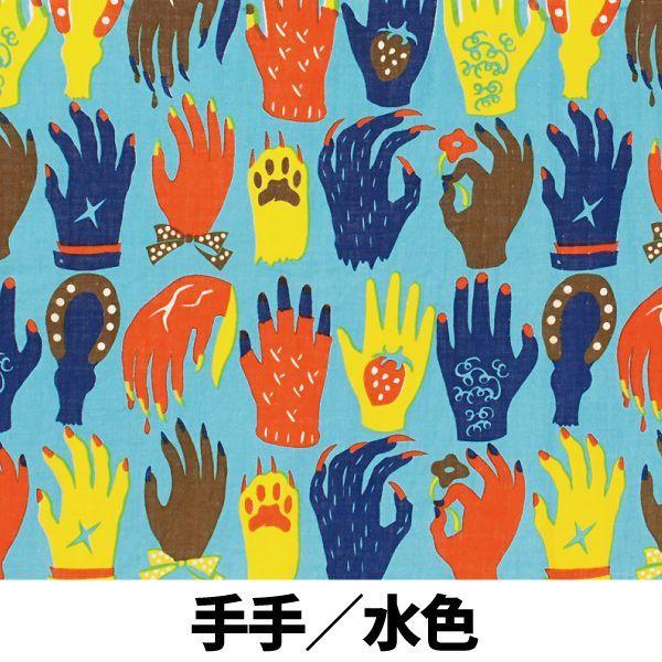 画像1: 【受注生産商品】テキスタイルデザインmakumo「生地単品 測り売り 手手/水色」