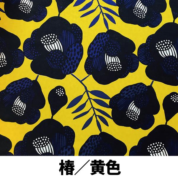 画像1: 【受注生産商品】テキスタイルデザインmakumo「生地単品 測り売り 椿/黄」