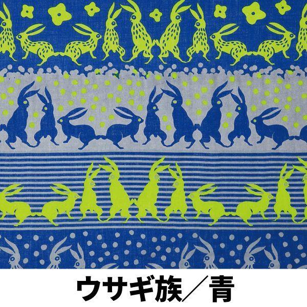 画像1: 【受注生産商品】テキスタイルデザインmakumo「生地単品 測り売り ウサギ族/青」