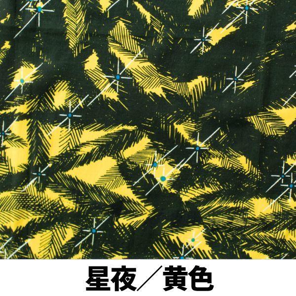 画像1: 【即売商品】テキスタイルデザインmakumo「ハンカチ 星空/黄色【DM便対応商品】【レターパック対応商品】