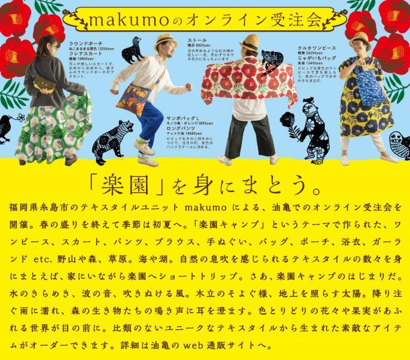 アートスペース油亀企画展テキスタイルデザインmakumoの受注会「楽園キャンプ」