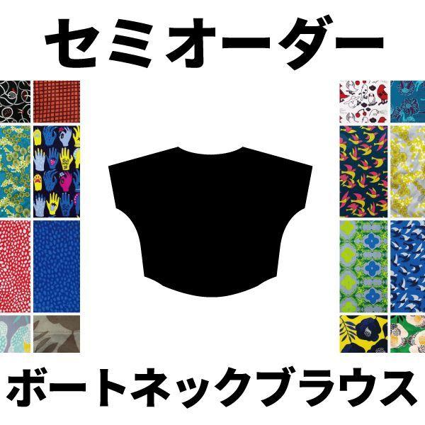 画像1: 【セミオーダー】テキスタイルデザインmakumo「ボートネックブラウス」【レターパック対応商品】