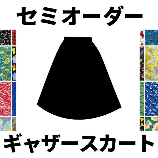画像1: 【セミオーダー】テキスタイルデザインmakumo「ギャザースカート」