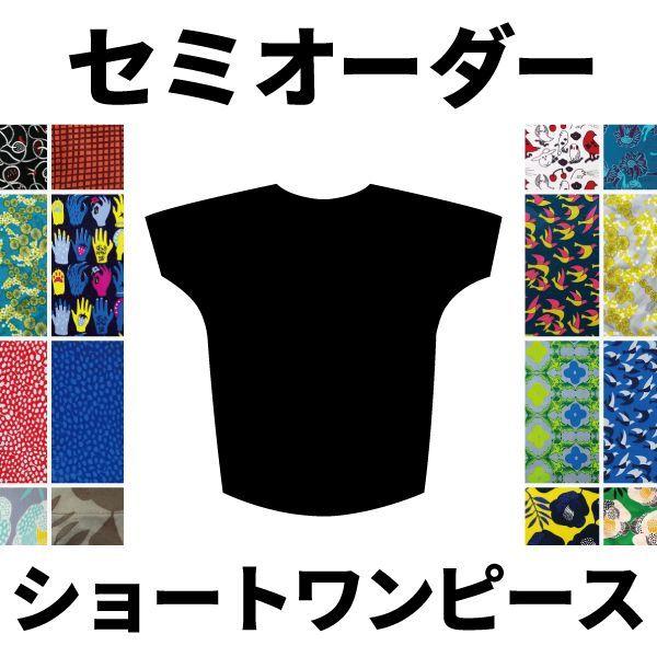 画像1: 【セミオーダー】テキスタイルデザインmakumo「ショートワンピース」【レターパック対応商品】