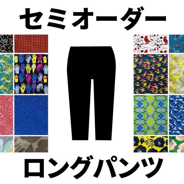 画像1: 【セミオーダー】テキスタイルデザインmakumo「ロングパンツ」【レターパック対応商品】