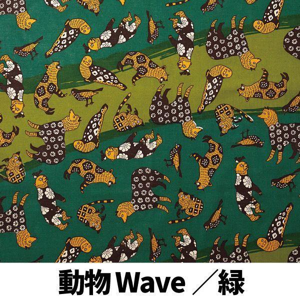 画像1: 【即売商品】テキスタイルデザインmakumo「ハンカチ 動物/緑・波」【DM便対応商品】【レターパック対応商品】