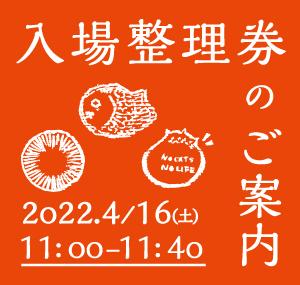 アートスペース油亀企画展「豆皿だけのうつわ展ー小さいけど、すごいやつ。小さから、すごいやつ。ー」 入場整理券はこちらから